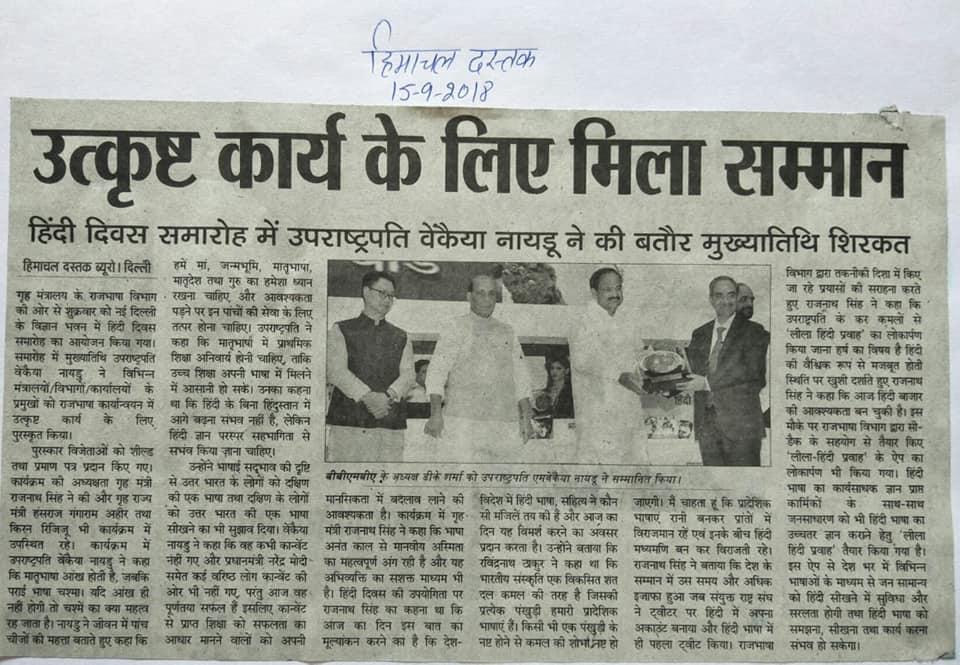 """श्री एम वेंकैया नायडू, भारत के माननीय उपराष्ट्रपति द्वारा श्री डी.के. शर्मा, अध्यक्ष, बीबीएमबी को राज भाषा कीर्ति पुरस्कारों के क्षेत्र """"बी"""" में वर्ष 2017-18 के लिए दिनांक 14 सितंबर, 2018 को नई दिल्ली में द्वितीय पुरस्कार से सम्मानित किया गया।"""