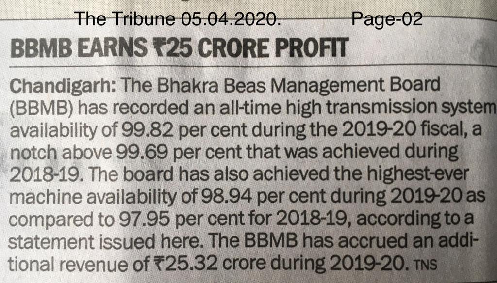 बीबीएमबी को 25 करोड़ रुपए प्रॉफिट हुआ
