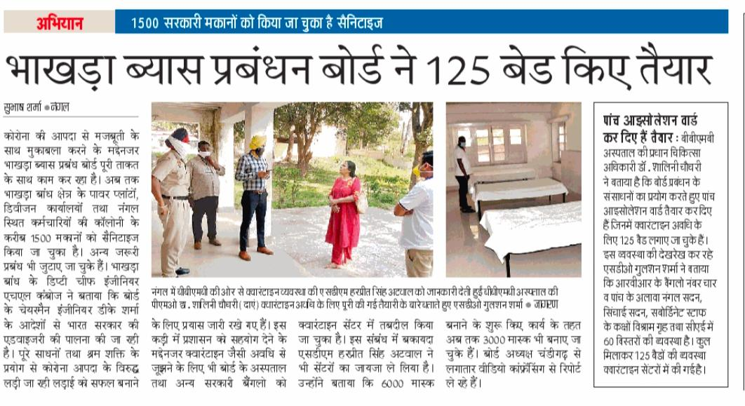 Bhakra Beas Management Board prepared 125 beds