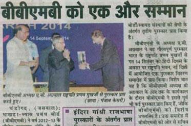 बीबीएमबी ने वर्ष 2012-13 के लिए इंदिरा गांधी राजभाषा पुरस्कारों की बोर्डों /स्वायत्त संस्थानों की श्रेणी के अंतर्गत तृतीय पुरस्कार प्राप्त किया। - पंजाब केसरी