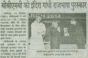 BBMB Gets Rajbhasha Award Jansatta