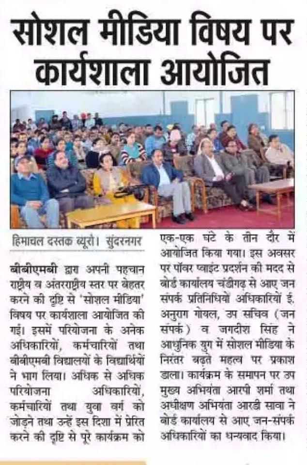 सुंदरनगर में सोशल मीडिया विषय पर कार्याशाला आयोजित की गई