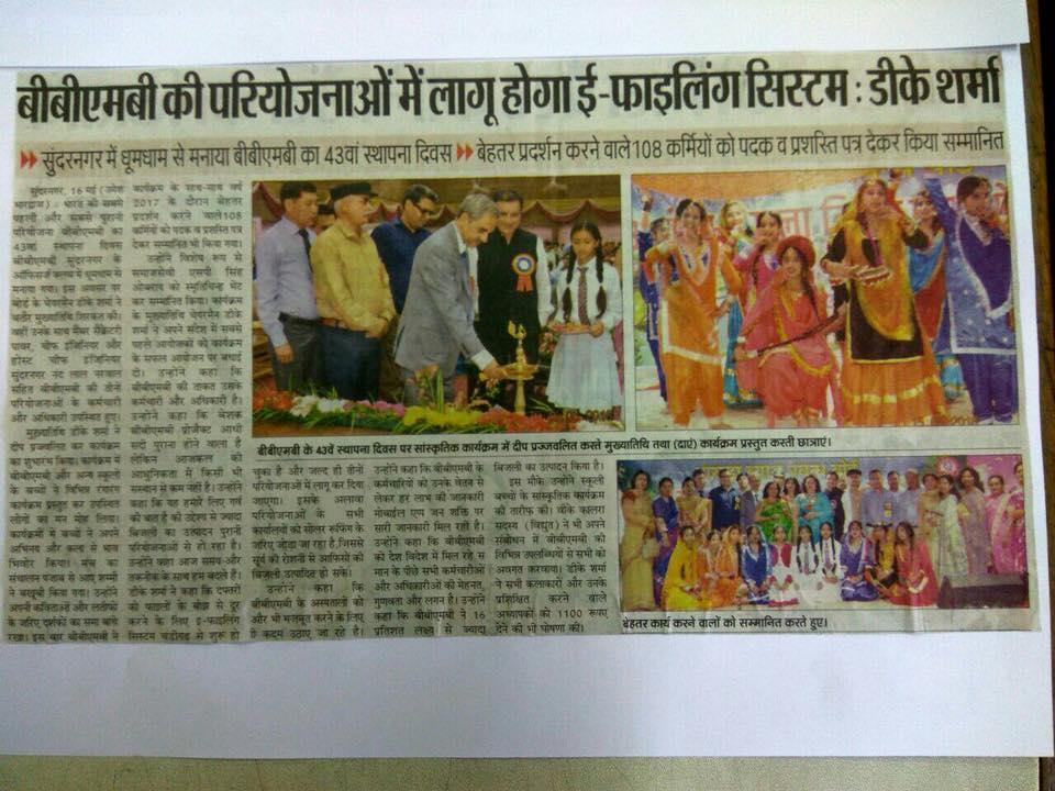 """ईं.डी.के.शर्मा, अध्यक्ष बी.बी.एम.बी ने 15 मई, 2018 को बीएसएल परियोजना, सुंदरनगर में मनाए गए """"बीबीएमबी 43 वें रेजिंग डे"""" पर 108 कर्मचारियों को उनके उत्कृष्ट कार्य के लिए सम्मानित किया।"""