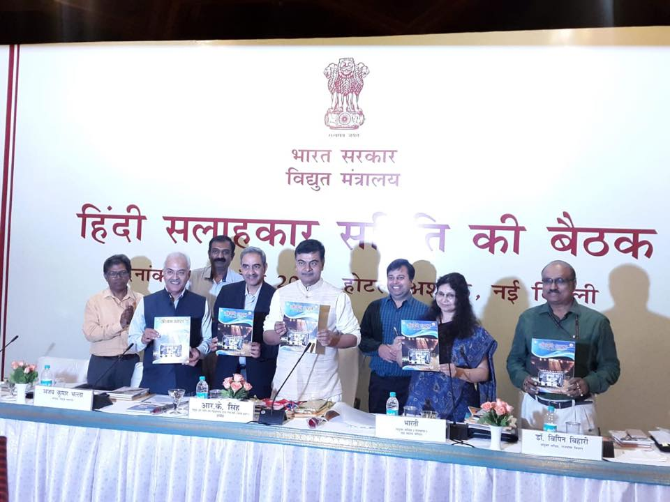 श्री राज कुमार सिंह,माननीय विद्युत और नवीन एवं नवीकरणीय ऊर्जा राज्य मंत्री (स्वमतंत्र प्रभार), भारत सरकार द्वारा बीबीएमबी की हिंदी पुस्तक 'उत्ततरी भारत की जीवनधारा' का 11.4.2018 को नई दिल्ली में विमोचन किया।